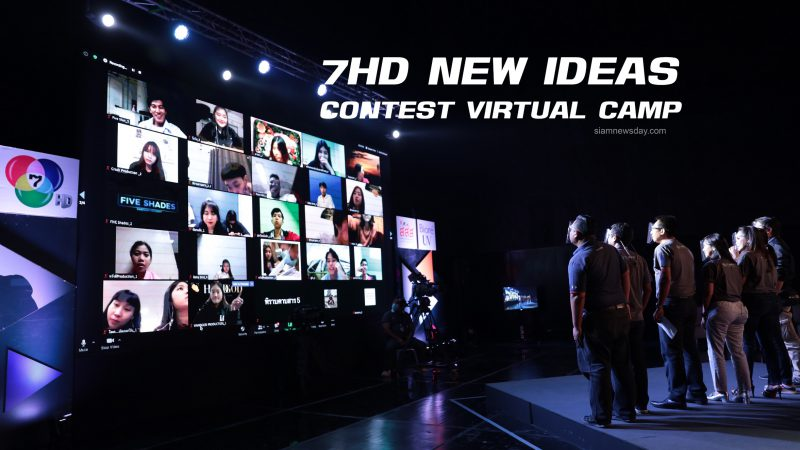 7HD NEW IDEAS CONTEST VIRTUAL CAMP